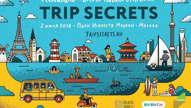 Поездка в Москву на TripSecrets-2016